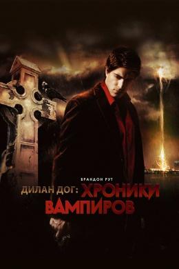 Хроники вампиров