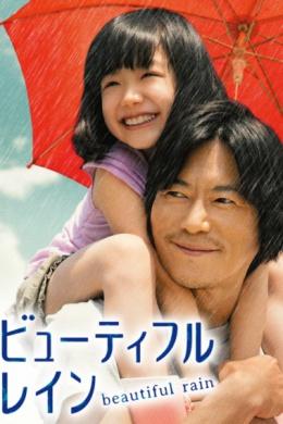 Красивый дождь (сериал)