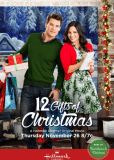 12 подарков на Рождество
