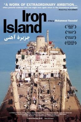 Железный остров