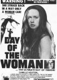 День женщины
