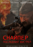 Снайпер: Последний выстрел (сериал)