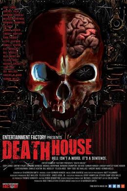 Дом смерти
