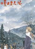 Тетрадь дружбы Нацумэ 2 (сериал)