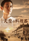 Повар императора (сериал)