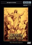 BBC: Чудеса Иисуса