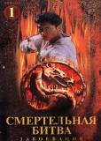 Смертельная битва: Завоевание (сериал)