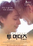 Две матери
