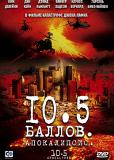 10.5 баллов: Апокалипсис (многосерийный)