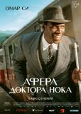 Афера доктора Нока