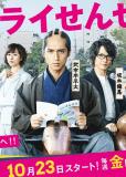 Учитель-самурай (сериал)