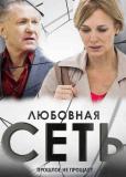 Любовная сеть (сериал)