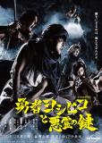 Герой Ёшихико и ключ злого духа (сериал)