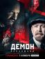 Демон революции (сериал)