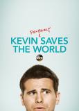 Кевин спасёт мир. Если получится (сериал)