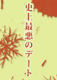 Shijou saiaku no deeto (сериал)