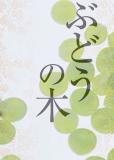 Budou no ki: satooya to kodomotachi no ai no monogatari