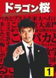 Драгонзакура (сериал)