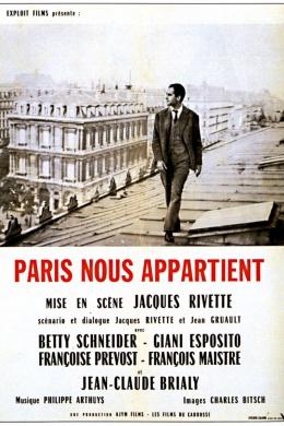 Париж принадлежит нам