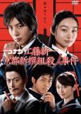 Детектив Конан: Кудо Шиничи и дело об убийстве синсэнгуми из Киото