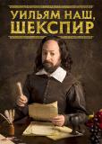 Уильям наш, Шекспир (сериал)