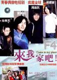 Lai wo jia ba (многосерийный)