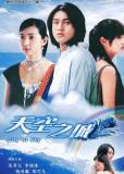 Tian kong zhi cheng (сериал)