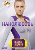Нанолюбовь (сериал)