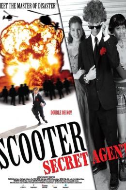 Скутер: Секретный агент (сериал)