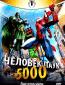 Человек-паук 5000 (сериал)