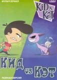 Кид против Кэт (сериал)