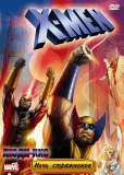 Люди Икс (сериал)