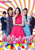 Токийские «А что, если» девочки (сериал)