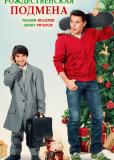 Рождественская подмена