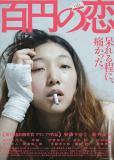 Любовь за 100 йен
