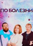 По болезни (сериал)