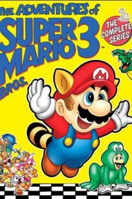 Капитан N и приключения Супербратьев Марио 3 (сериал)