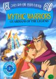 Воины мифов: Хранители легенд (сериал)