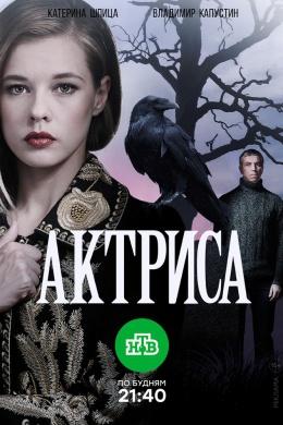 Актриса (сериал)