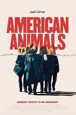 Американские животные