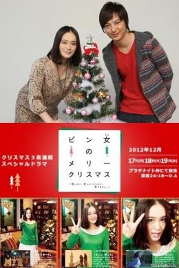 Рождество для одинокой девушки (сериал)