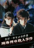 Дело ведет юный детектив Киндаичи: Убийство в волшебном экспрессе