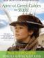Энн из Зелёных крыш: Продолжение (сериал)