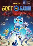 Роботы Болт и Блип (сериал)