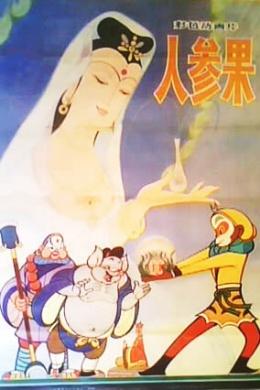 Сунь Укун: Плоды жизни женьшень