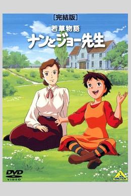 Маленькие женщины 2: Нан и мисс Джо (сериал)
