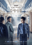 Мудрая жизнь в тюрьме (сериал)