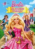 Барби: Академия принцесс