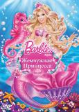 Барби: Жемчужная Принцесса