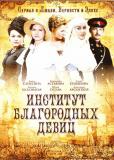 Институт благородных девиц (сериал)